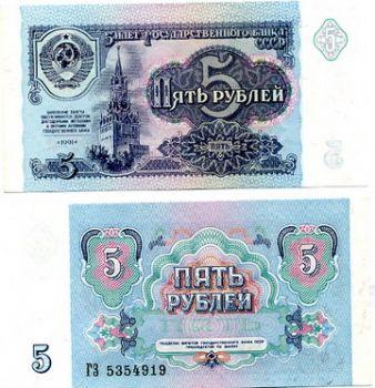 RUSSIA 5 RUBLE 1991 P 239 UNC