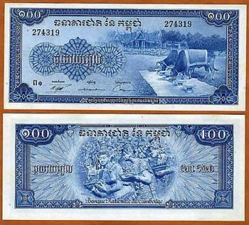 Cambodia 100 Riels ND (1972) P13 UNC (WOMEN CEREMONY OXEN)