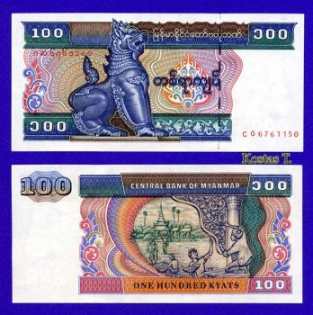 BURMA MYANMAR 100 KYATS 1994 P 74 UNC