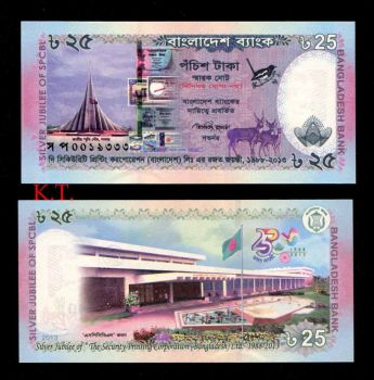 BANGLADESH 25 TAKA 2013 P-NEW COMMEMORATIVE UNC