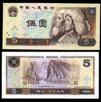 CHINA 5 YUAN 1980 P 886 UNC