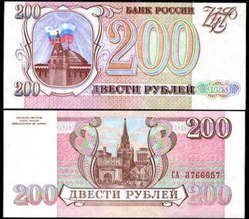 RUSSIA 200 RUBLES 1993 P 255 UNC
