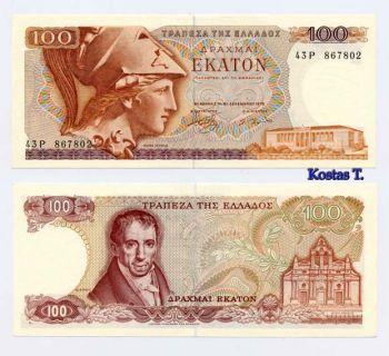 100 δραχμές 1978 με «Λ» UNC