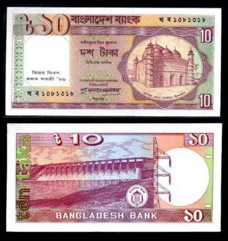 BANGLADESH 10 TAKA 1996 P 33 COMM. UNC