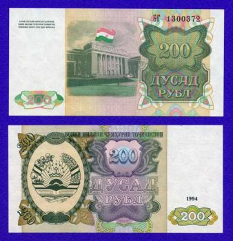Tajikistan 200 Ruble 1994  P-7 Unc