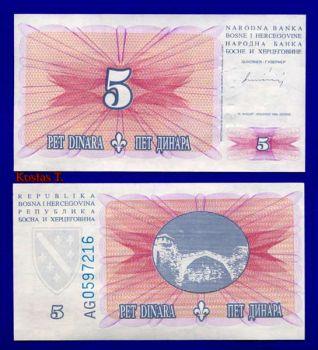 BOSNIA HERZ. (NARODNA BANKA) 5 DINARA 1994 P-40 UNC