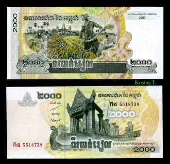 CAMBODIA 2000 RIELS 2007 P-NEW UNC