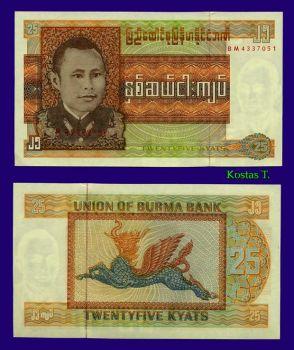 BURMA (MYANMAR) 25 KYATS 1972 UNC