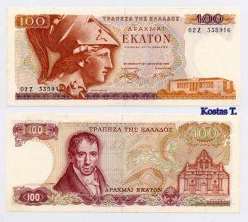 100 δραχμές 1978 χωρίς «Λ» ΑUNC