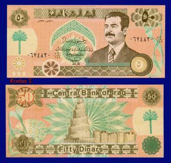 IRAQ (SADDAM) 50 DINARS 1991  P-75 UNC