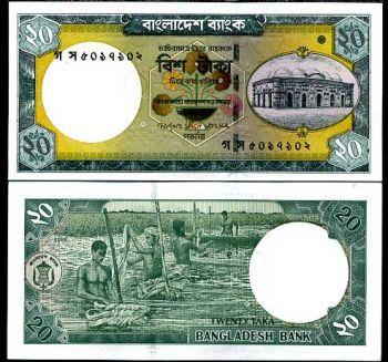 BANGLADESH 20 TAKA 2008 UNC