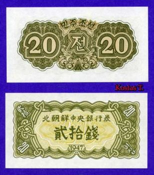 NORTH KOREA 20 CHON 1947 P6b UNC