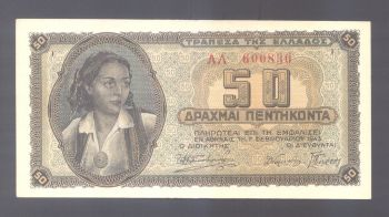 Greece 50 Drachmai 1943, Pick 121, UNC