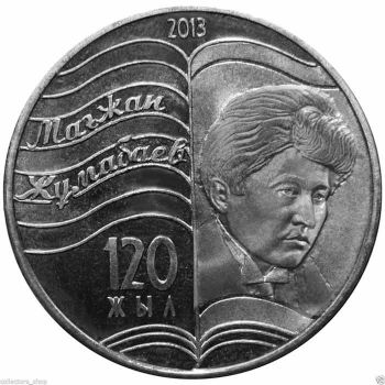 KAZAKHSTAN 50 Tenge M.ZHUMABAYEV 2013 UNC