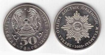 KAZAKHSTAN 50 Tenge  2009  DOSTYK UNC