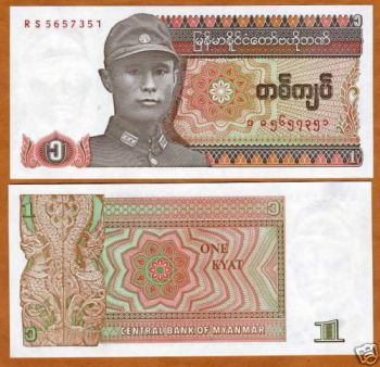 Myanmar 1 Kyat ND (1990), P-67, UNC