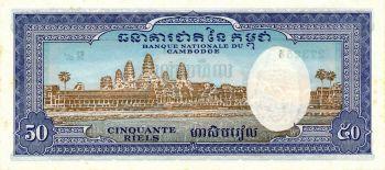 Cambodia 50 Riels AU