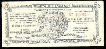 Greece: Patras Treasury Bond 500 million/7.10.1944 Beautiful!
