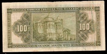 Greece: National Bank of Greece Drachmae 100/20.4.1923