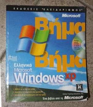 Windows XP Βήμα προς Βήμα