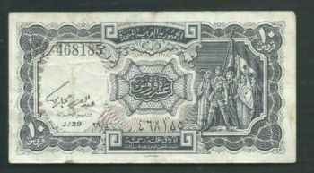 EGYPT 10 POUND ND UNC