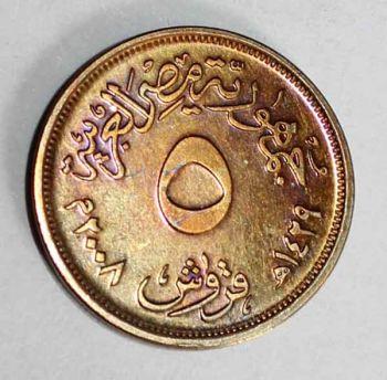 EGYPT 5 Piastres 2008 με χρυσοκόκκινη πατίνα UNC