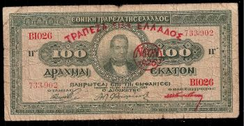 Greece:National Bank of Greece (red overprint) Drachmae 100/20.4.1923 Offer!!