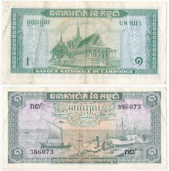 CAMBODIA SET (8), 0,1-0,2-0,5-1-5-10-20-50 RIELS 1979 UNC