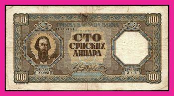 YUGOSLAVIA 500 DINARA 1941 AUNC