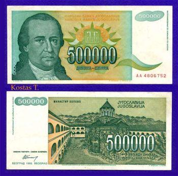YUGOSLAVIA 500.000 DINARS 1993 XF
