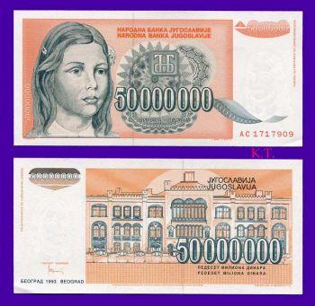 YUGOSLAVIA 50.000.000 DINARA 1993 P-123 AUNC