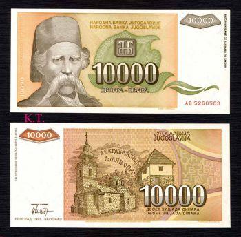 YUGOSLAVIA 10000 DINARA 1993 P-129 UNC