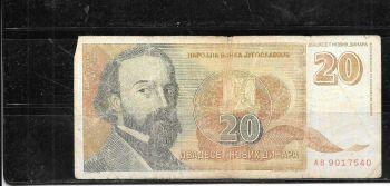 YUGOSLAVIA (ΒΑΣΙΛΕΙΟ) 20 DΙΝΑΡΑ 1936 UNC