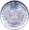 colonels democracy coins - 20 lepta 1973