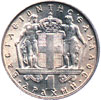 king constantine II coins - 1 drachma 1967