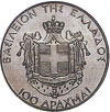 king george II coins - 100 drachmas 1940 silver