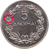 second hellenic republic - 5 drachmas 1930